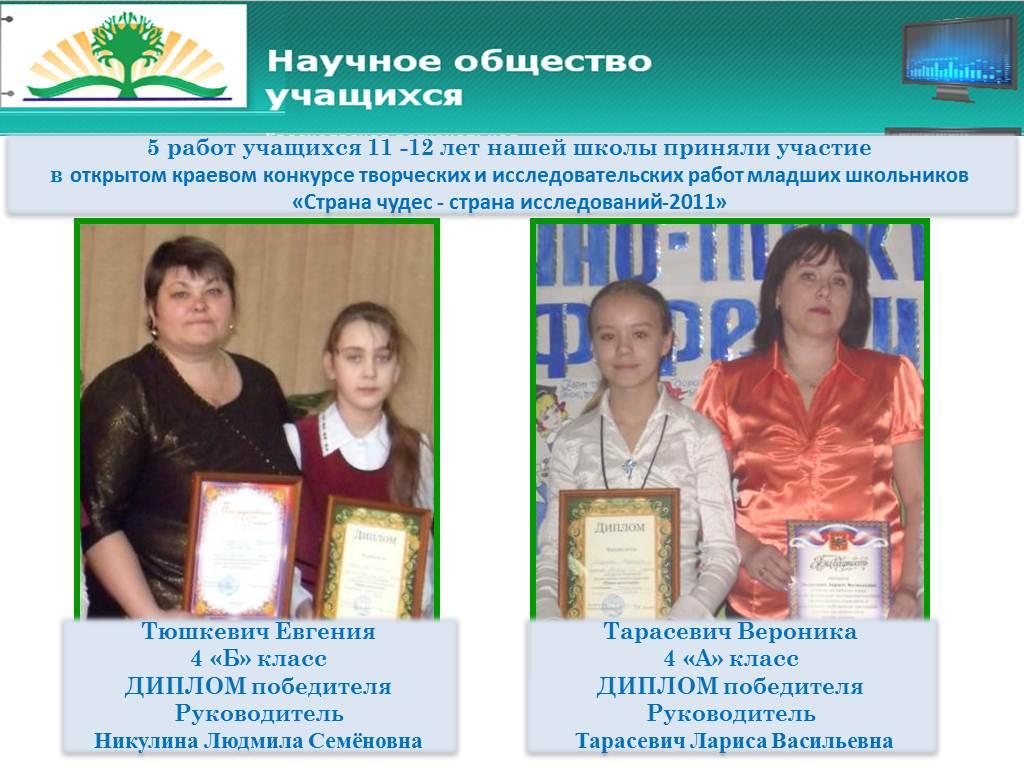 Исследовательские конкурсы для учащихся россия